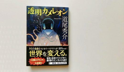 道尾秀介『透明カメレオン』-「声だけ」魅力的なラジオパーソナリティが世界を救う物語