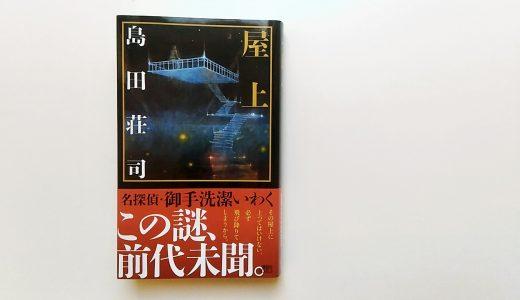 島田荘司『屋上』-御手洗潔シリーズ屈指のバカミスがノベルス化して登場!(褒めてます)