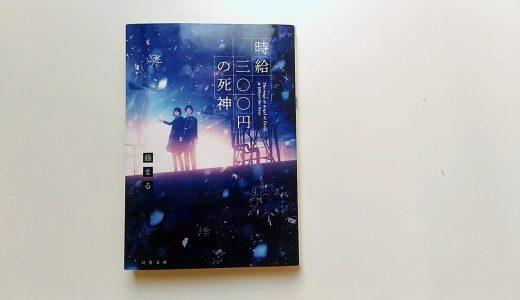 藤まる『時給三〇〇円の死神』が切なすぎて痛すぎて苦しくて、涙さえ出なかった。