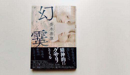 斉木香津『幻霙』-心理描写が上手すぎる。『凍花』の著者が放つ強烈なイヤミスが文庫化
