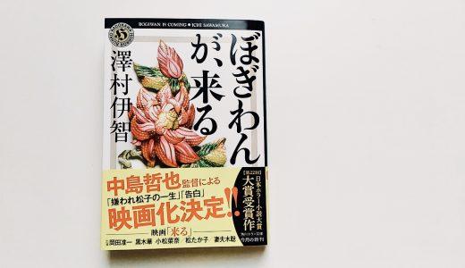 澤村伊智『ぼぎわんが、来る』が映画化するので原作小説を読んでおこう!感想あらすじ