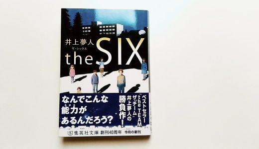 井上夢人『the SIX ザ・シックス』-超能力を持ち孤独に苦しむ少年少女たちに希望の光を。