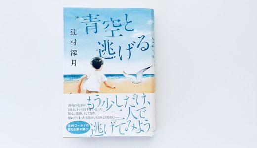 辻村深月『青空と逃げる』-一本の電話に平穏な日常を奪われた、母と息子の再生の物語。