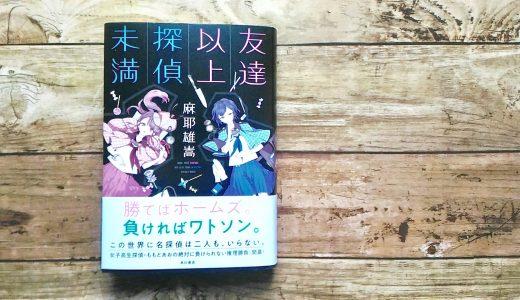 麻耶雄嵩『友達以上探偵未満』-探偵に憧れる二人の少女と本格ミステリの合わせ技