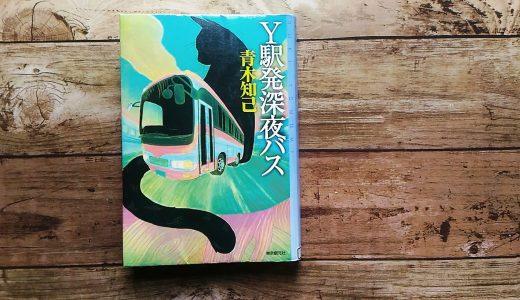 青木知己『Y駅発深夜バス』は絶対にもっと読まれるべき傑作ミステリ短編集なのです