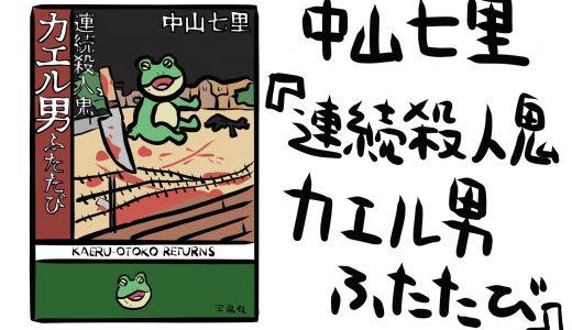中山七里『連続殺人鬼カエル男ふたたび』-人間というものはこんなにも残酷になれるものなのか
