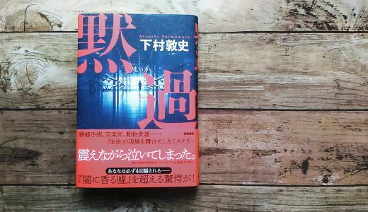 下村敦史『黙過』-人の生き死にを決める権利が同じ人間にあるのだろうか。