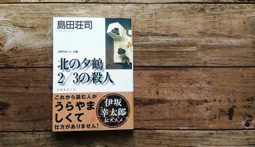 島田荘司『北の夕鶴2/3の殺人』-島田トリック炸裂!吉敷竹史シリーズの傑作を改めて読む
