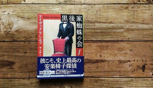安楽椅子探偵の傑作。アシモフ『黒後家蜘蛛の会1』の新版が出たのでこの機会にぜひ読もう!