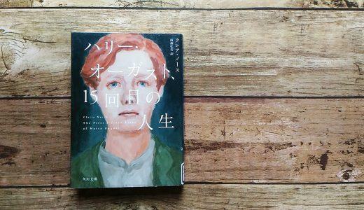 生まれ変わりを繰り返す。『ハリー・オーガスト、15回目の人生』はループSFの大傑作なんです