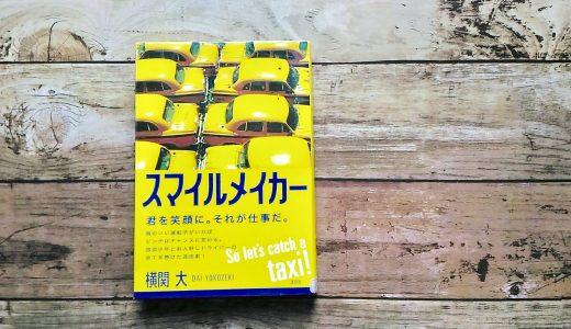 横関大『スマイルメイカー』-物語は交差し、タクシーは走る。君の笑顔のために。