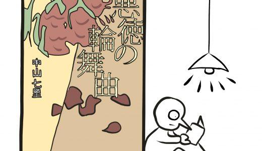 『悪徳の輪舞曲』-待望の第4弾!人気の御子柴礼司シリーズでまさかの過去が暴かれる?!