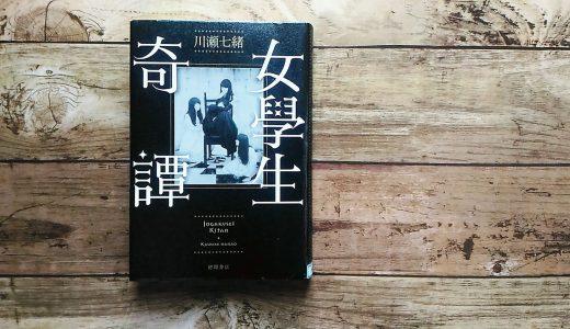 川瀬七緒『女學生奇譚』-読んだ者のうち五人が発狂、二人が引きこもり、三人が失踪した書物とは
