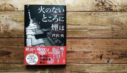 『火のないところに煙は』-芦沢央さんの新作が背筋も凍る最恐ホラーで寝不足になりました