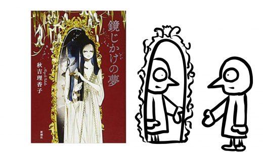 秋吉 理香子『鏡じかけの夢』-その鏡は願いを叶えてくれる。思わぬ形で。
