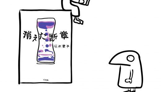 深木章子『消えた断章』-記憶の断片に残る少年の死の映像