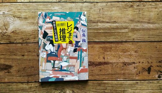 似鳥鶏『レジまでの推理 本屋さんの名探偵』は「本屋」好き必見の名作ミステリー!