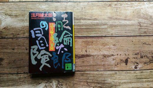 『法月綸太郎の冒険』-「死刑囚パズル」「カニバリズム小論」は必読の傑作短編です