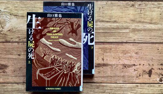 山口雅也『生ける屍の死』が新版で登場!死者は蘇り、推理を始める。体が朽ちるまで。