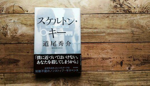 道尾秀介『スケルトン・キー』-安定の読みやすさ+トリッキーな仕掛けが憎い!