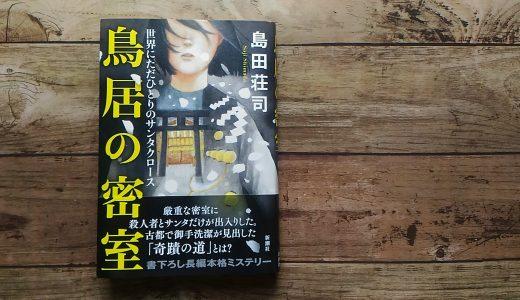 島田荘司『鳥居の密室 世界にただひとりのサンタクロース』-待望の御手洗潔シリーズ新刊登場!