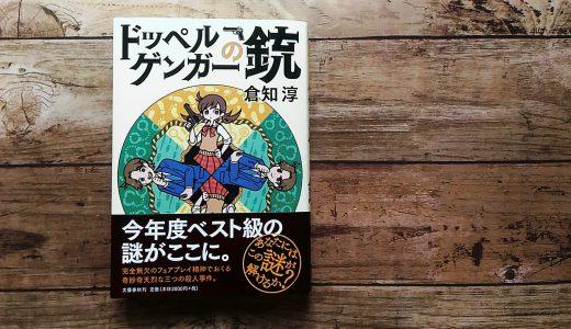 『ドッペルゲンガーの銃』-倉知淳さんの新刊はユーモア溢れる奇天烈作品集!