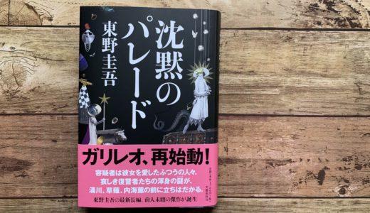 東野圭吾『沈黙のパレード』-6年ぶりのガリレオシリーズ新作が超傑作でした