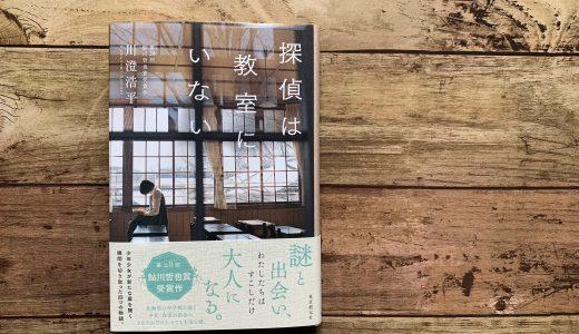 『探偵は教室にいない』第二十八回鮎川哲也賞受賞作の「青春」が良い。実に良い。