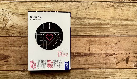 名倉編『異セカイ系』-第58回のメフィスト賞が安定のヤバさで逆に安心した