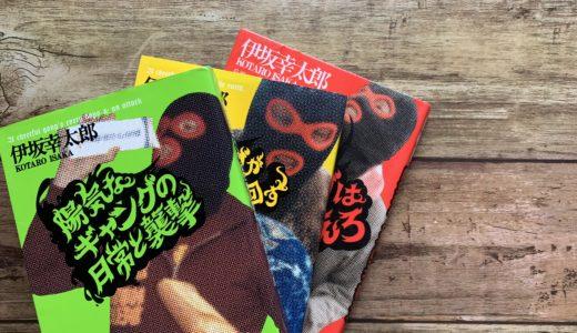 伊坂幸太郎『陽気なギャングシリーズ』の読む順番と感想あらすじ