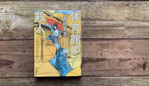 青崎有吾『体育館の殺人』-たった一本の傘から導き出されていく論理的推理が最高