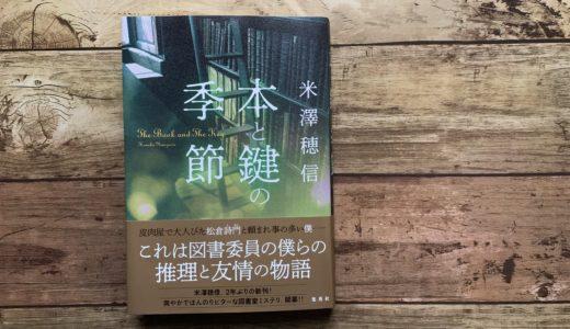 米澤穂信『本と鍵の季節』-爽やかでほんのりビターな図書室ミステリ、開幕!