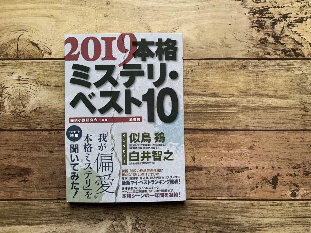 2019年版】本格ミステリ・ベスト10紹介 | 300books