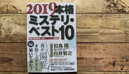 【2019年版】本格ミステリ・ベスト10紹介