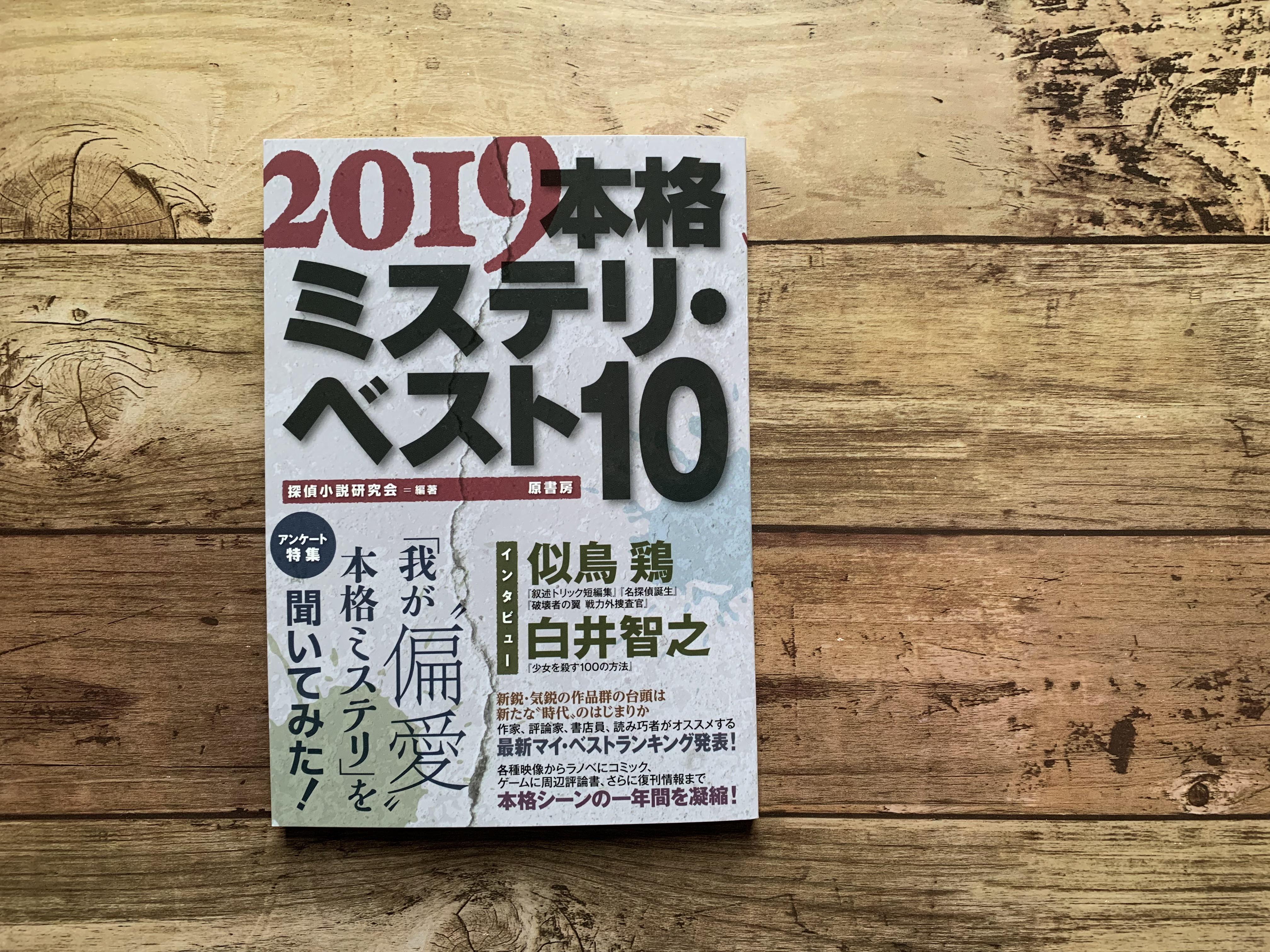 おすすめ 叙述 トリック 折原一のおすすめ小説5選!日本を代表する叙述トリック作家