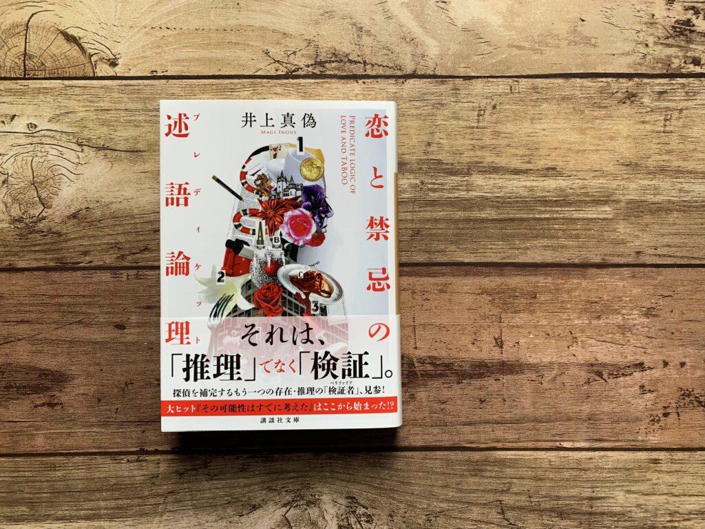 井上真偽『恋と禁忌の述語論理』-第51回メフィスト賞受賞作がついに ...