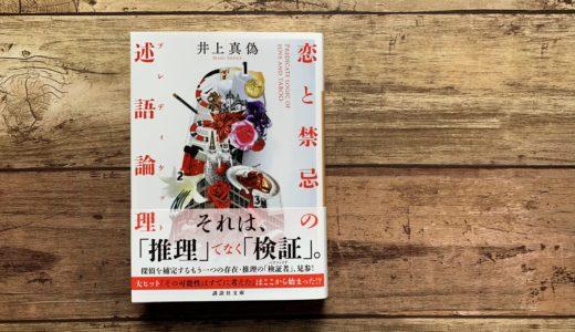 井上真偽『恋と禁忌の述語論理』-第51回メフィスト賞受賞作がついに文庫化!