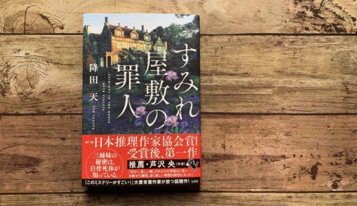 『すみれ屋敷の罪人』-このミス大賞作家が「回想の殺人」を描く、傑作ミステリー。