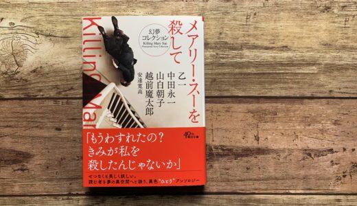 『メアリー・スーを殺して 幻夢コレクション』-乙一さんの天才ぶりがよくわかる傑作短編集が文庫化
