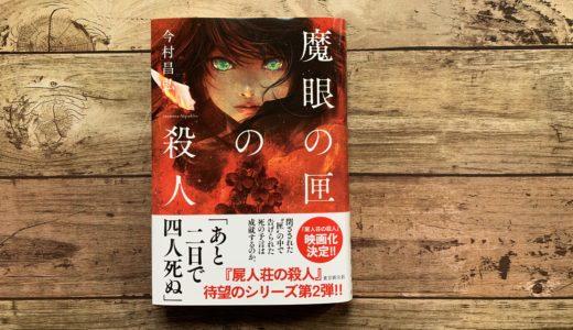 今村昌弘『魔眼の匣の殺人』-あの『屍人荘の殺人』に続くシリーズ待望の第二弾ついに登場。