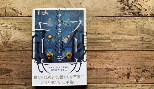 本屋大賞ノミネート作品『フーガはユーガ』-伊坂幸太郎さんにしか書けない最高峰の面白さがここに。