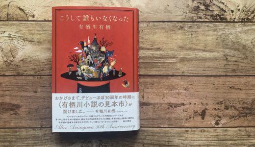 有栖川有栖『こうして誰もいなくなった』-デビュー30周年記念を飾る傑作作品集!