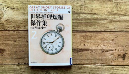 『世界推理短編傑作集2』-世紀の必読アンソロジーの新版が抜群に読みやすくて面白い