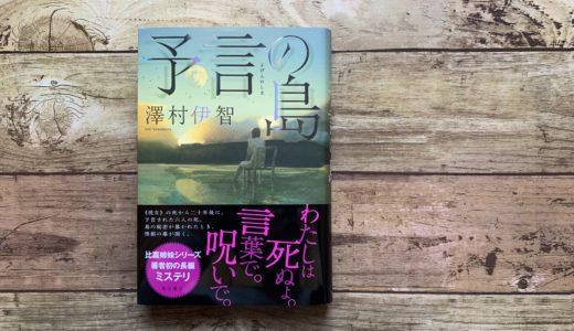 澤村伊智『予言の島』-最初はミステリ、二度目はホラーな最恐本格ミステリ!