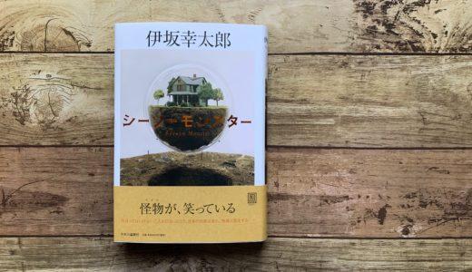 伊坂幸太郎『シーソーモンスター』-時代をまたいで疾走する極上のエンターテインメント!
