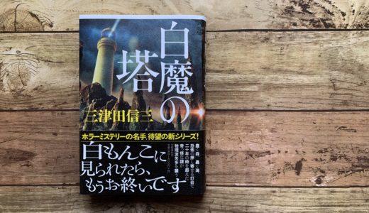 三津田信三『白魔の塔』-田舎に残る怪談と奇怪な風習が新人灯台守を襲う