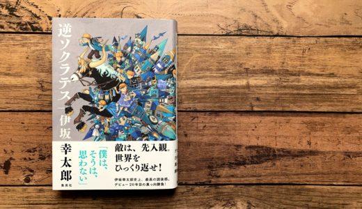 伊坂幸太郎『逆ソクラテス』-世界をひっくり返す、読んで気持ちいい伊坂ワールド短編集!