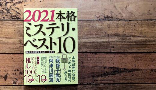2021本格ミステリランキング・ベスト10紹介【国内編】