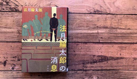 『法月綸太郎の消息』-法月綸太郎 VS ホームズ、ポアロ。
