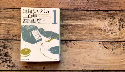 『短編ミステリの二百年1』-俊才による珠玉の12編を新訳で収録した傑作アンソロジー